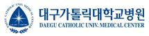 대구가톨릭대학교병원