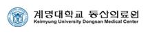 계명대학교 동산의료원