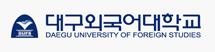 대구외국어대학교